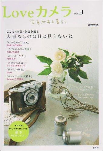 Loveカメラ Vol.3 (e‐MOOK)