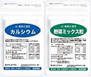 健康応援団 骨太セット カルシウム+野菜ミックス粒 30日分 各1袋 ビタミンD・ビタミンK配合