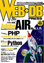 WEB+DB PRESS Vol.46