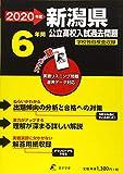 新潟県 公立高校入試過去問題 2020年度版《過去6年分収録》英語リスニング問題音声データダウンロード付 (Z15)