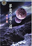 夢魔の通り道 (角川ホラー文庫)
