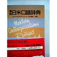 最新日米口語辞典 (1982年)