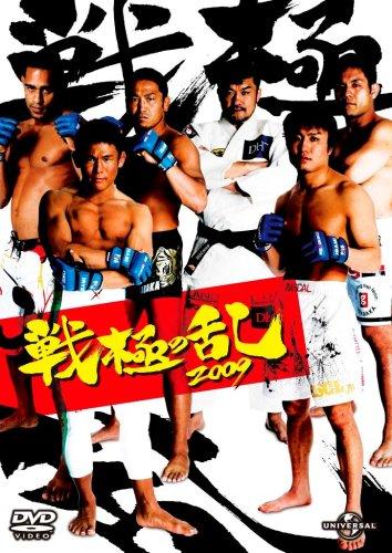 戦極の乱2009 [DVD]