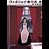 ヴォイニッチホテル(3) (ヤングチャンピオン烈コミックス)