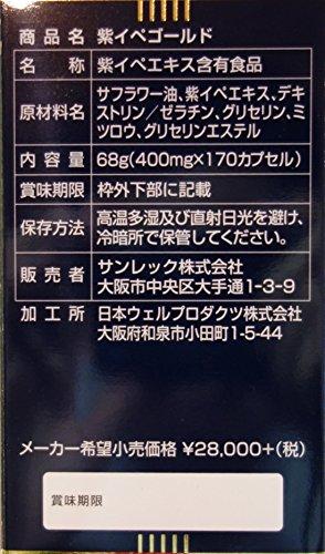 『紫イペゴールド (ブラジル、アマゾン産) 170カプセル【お徳用商品】』の1枚目の画像