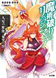 魔術破りのリベンジ・マギア6. 九尾の権能と鬼哭の獣 (HJ文庫)