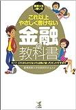 慶應大生が書いたこれ以上やさしく書けない金融の教科書―教授!これがわからなければ負け組みってホントですか!?
