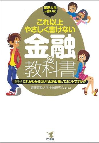 慶應大生が書いたこれ以上やさしく書けない金融の教科書―教授!これがわからなければ負け組みってホントですか!?の詳細を見る