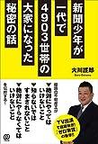 大川 護郎 (著)出版年月: 2018/7/20 新品: ¥ 1,620ポイント:48pt (3%)