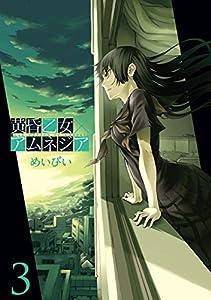 黄昏乙女×アムネジア 3巻 (デジタル版ガンガンコミックスJOKER)