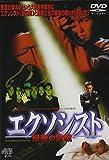 エクソシスト 最後の霊戦 [DVD]
