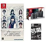 Nintendo Switch 本体 (ニンテンドースイッチ) 【Joy-Con (L)/(R) グレー】&【Amazon.co.jp限定】液晶保護フィルムEX付き(任天堂ライセンス商品) + √Letter ルートレター Last Answer -Switch
