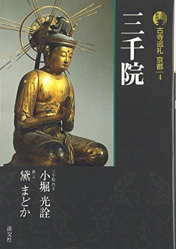 新版 古寺巡礼京都〈4〉三千院