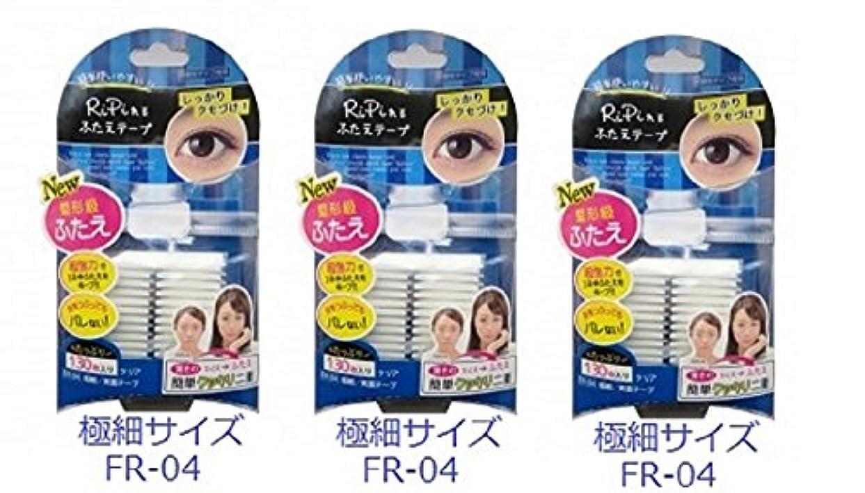 添加剤山岳天皇アネックスジャパン RiPiれるふたえテープ 極細 130枚×3個セット