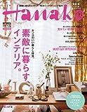Hanako (ハナコ) 2011年 4/28号 [雑誌]