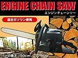 エンジンチェーンソー工具/本格的/作業用エンジン式/QY-5200B