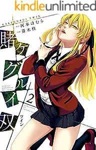 賭ケグルイ双 2巻 (デジタル版ガンガンコミックスJOKER)