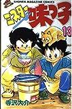 ミスター味っ子 13 (少年マガジンコミックス)