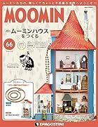 ムーミンハウスをつくる 66号 [分冊百科](パーツ・フィギュア付)
