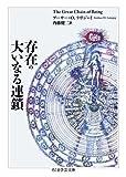 存在の大いなる連鎖 (ちくま学芸文庫)