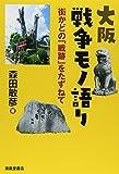 大阪戦争モノ語り—街かどの「戦跡」をたずねて