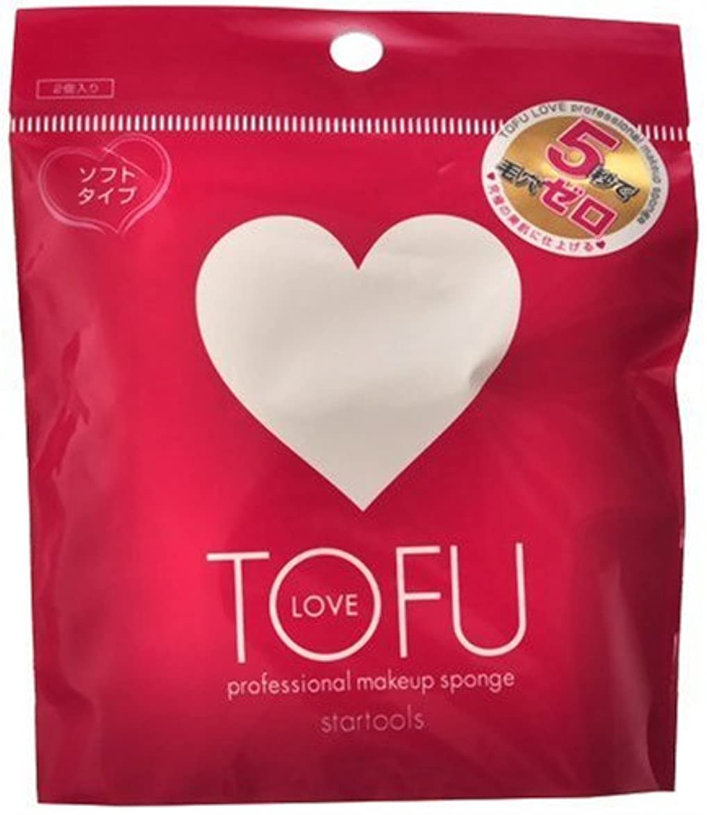 リーフレット装備する争いTOFU LOVE プロフェッショナルメイクアップスポンジ 2PC