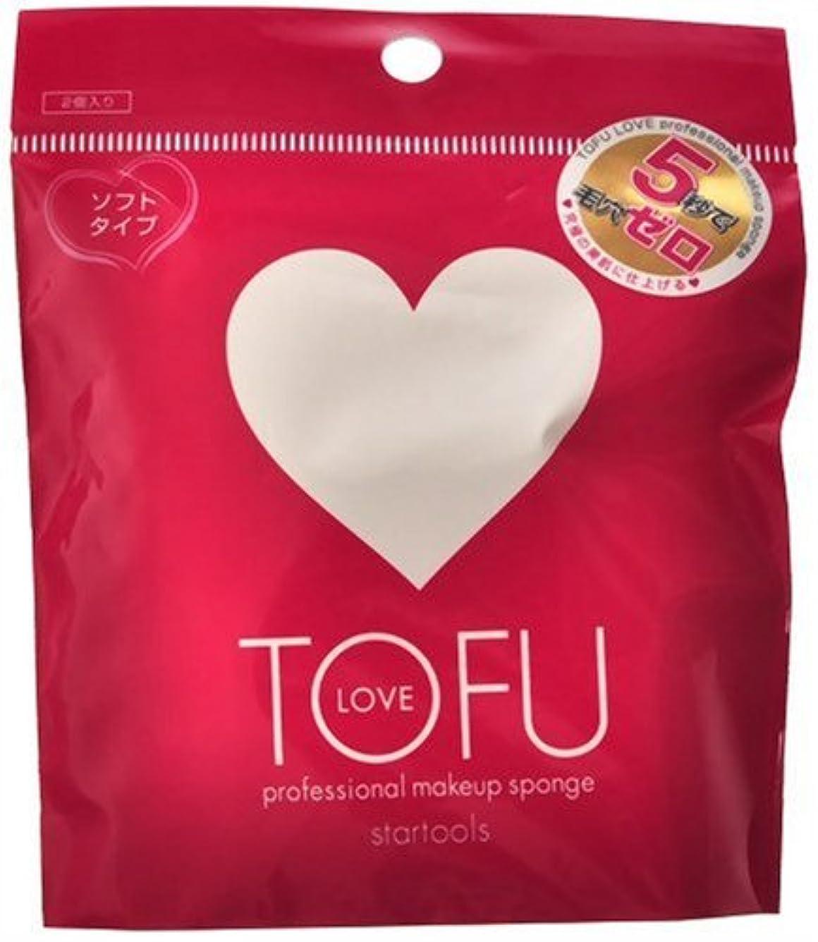 こするお肉敬の念TOFU LOVE プロフェッショナルメイクアップスポンジ 2PC