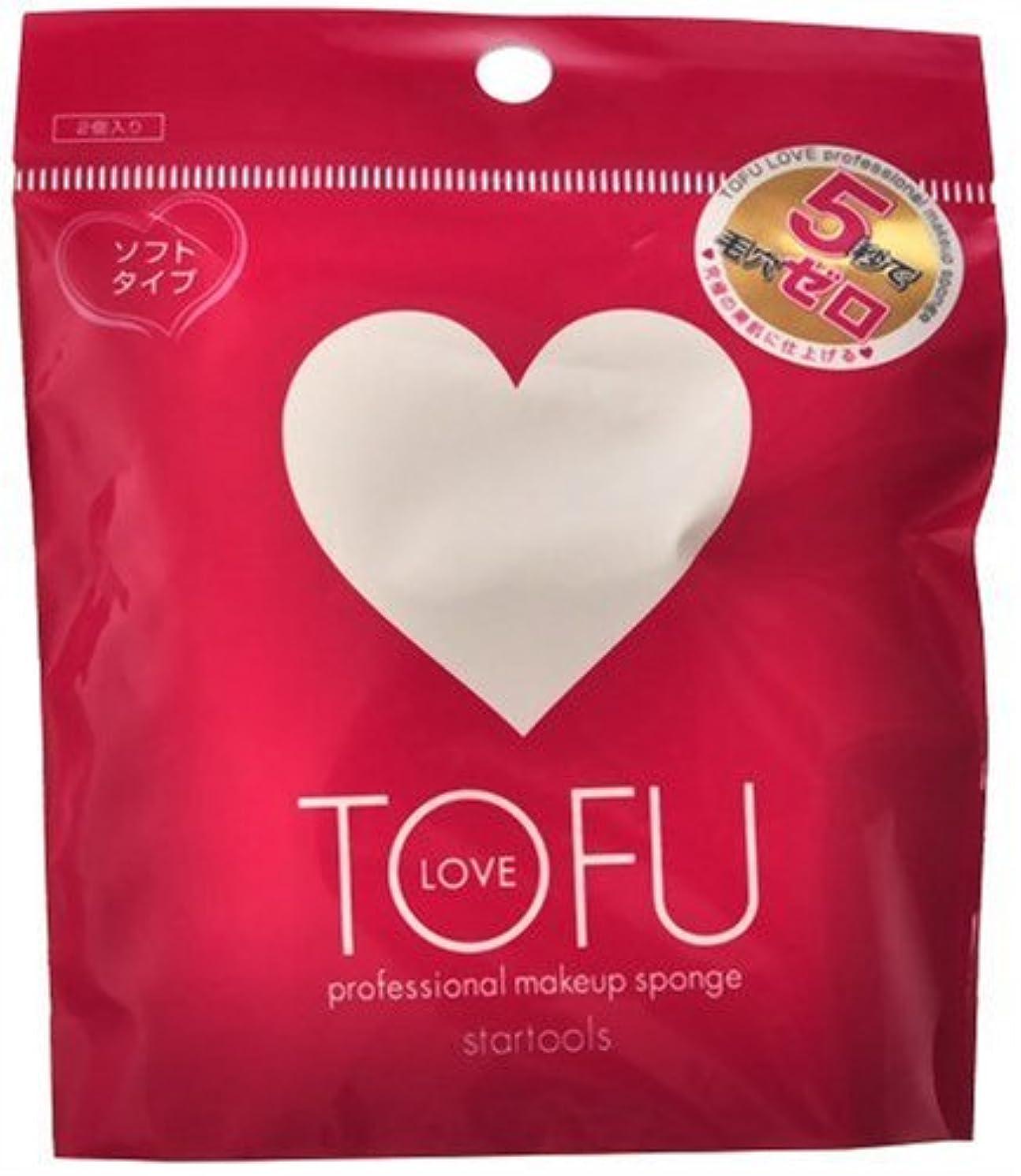 入口データ制限されたTOFU LOVE プロフェッショナルメイクアップスポンジ 2PC