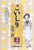 こいしり〈3〉 (大活字文庫)