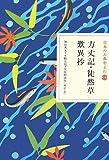 方丈記・徒然草・歎異抄 (日本の古典をよむ)
