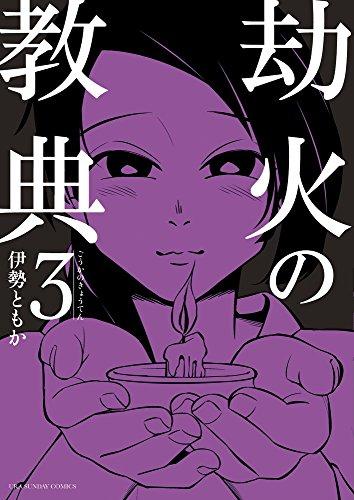 劫火の教典 3 (裏少年サンデーコミックス)
