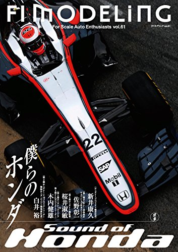 F1モデリング v.61―For Scale Auto Enthusiast 特集:僕らのホンダ新井康久/佐野彰一/桜井淑敏/木内健雄/白の詳細を見る