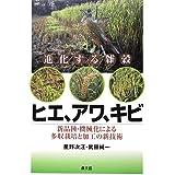 進化する雑穀 ヒエ、アワ、キビ―新品種・機械化による多収栽培と加工の新技術