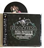 【外付け特典あり】 BRA★BRA FINAL FANTASY VII BRASS de BRAVO with Siena Wind Orchestra (コースター Hver.)