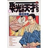 新・栄光なき天才たち 2 (ヤングジャンプコミックス)