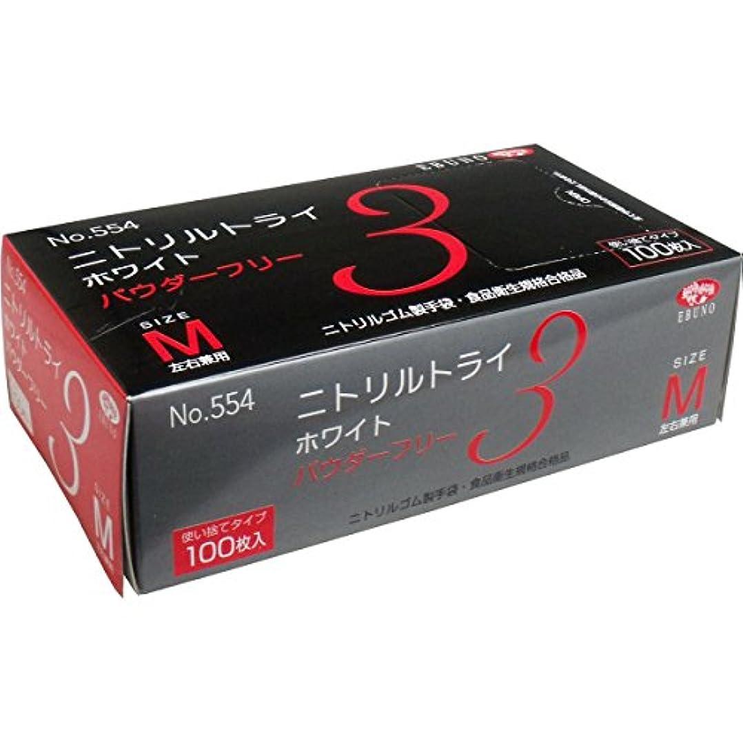 ラテン補正桁ニトリルトライ3 手袋 ホワイト パウダーフリー Mサイズ 100枚入(単品1個)
