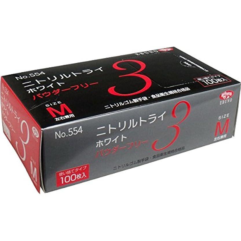 休日にガス各ニトリルトライ3 手袋 ホワイト パウダーフリー Mサイズ 100枚入(単品1個)