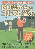 60歳からのゴルフ上達法 (中経の文庫)