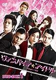 ヴァンパイア☆アイドル DVD BOX1[DVD]