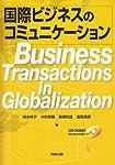 国際ビジネスのコミュニケーション