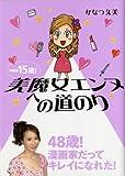 ー15歳!美魔女エンヌへの道のり (まんがタイムコミックス MNシリーズ)
