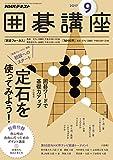 NHK 囲碁講座 2017年 9月号 [雑誌] (NHKテキスト)