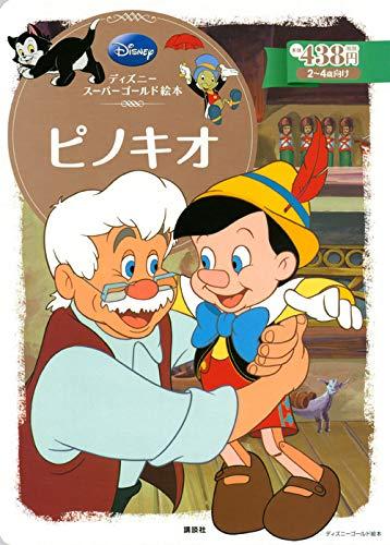 ディズニースーパーゴールド絵本 ピノキオ...