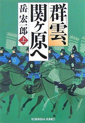 群雲、関ヶ原へ〈上〉 (光文社時代小説文庫)