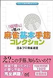 「何切る」で覚える 麻雀の基本手筋コレクション (日本プロ麻雀連盟BOOKS)