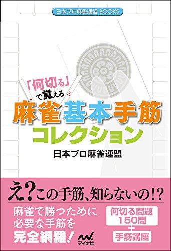 「何切る」で覚える 麻雀基本手筋コレクション (日本プロ麻雀連盟BOOKS)