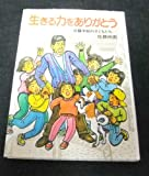 生きる力をありがとう―佐藤学級の子どもたち (ポプラ・ノンフィクション)