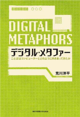デジタル・メタファー ことばはコンピューターとどのように向きあってきたかの詳細を見る