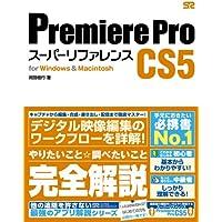 Premiere Pro CS5 スーパーリファレンス for Windows&Macintosh