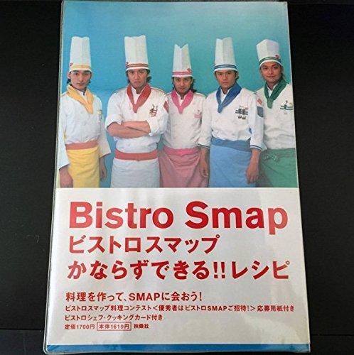 ビストロスマップかならずできる!!レシピの詳細を見る